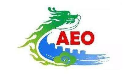 一关通获海关总署最高等级的AEO高级认证